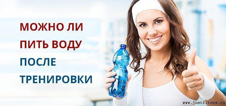 Можно ли пить воду после тренировки, если хочешь похудеть
