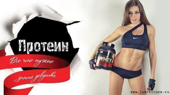 Для чего нужен протеин для похудения девушкам и какой выбрать